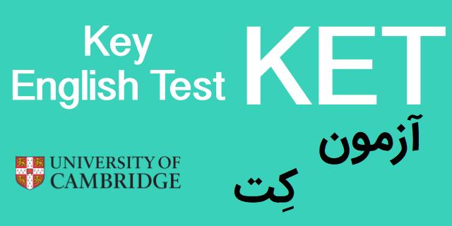 آزمون مبتدی زبان انگلیسی | مقایسه دو آزمون PET و KET | آیلتس وینرز
