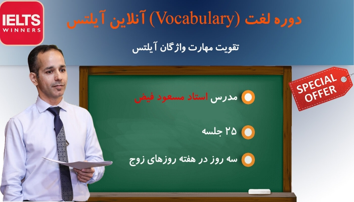 ثبت نام دوره لغت (Vocabulary) آنلاین آیلتس | آیلتس وینرز