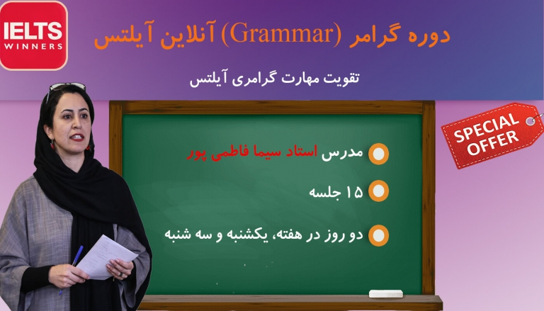 ثبت نام دوره گرامر (Grammar) آیلتس ielts | آیلتس وینرز