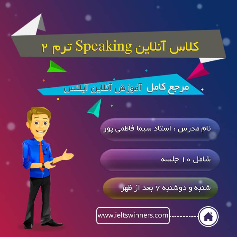 کلاس آنلاین Speaking ترم 2 استاد فاطمی پور