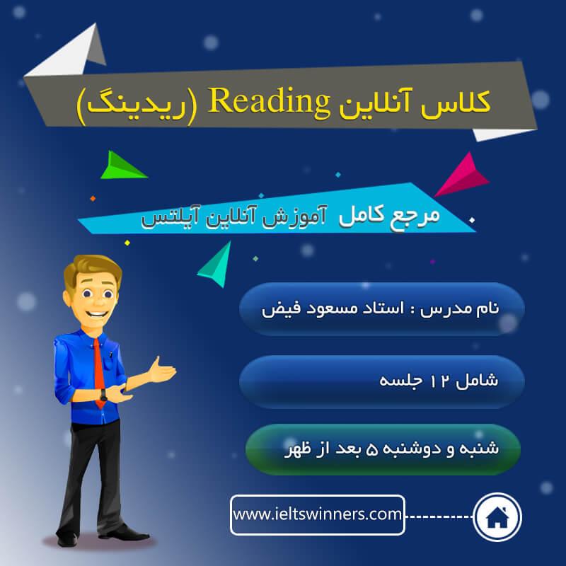 کلاس آنلاین مهارت Reading (ریدینگ) آیلتس، استاد مسعود فیض | آموزش آنلاین آیلتس