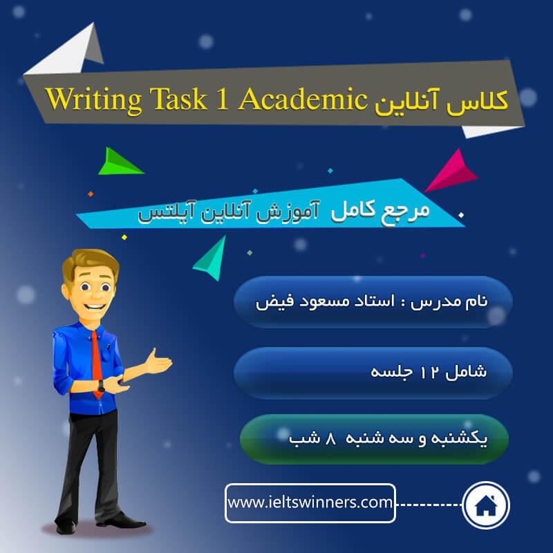 کلاس آنلاین Writing Task1 Academic (رایتینگ تسک1 آکادمیک) آیلتس | آموزش آنلاین آیلتس