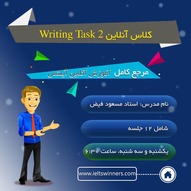 کلاس آنلاین مهارت Writing Task 2 (رایتینگ تسک 2) آیلتس، استاد فیض | آموزش آنلاین آیلتس