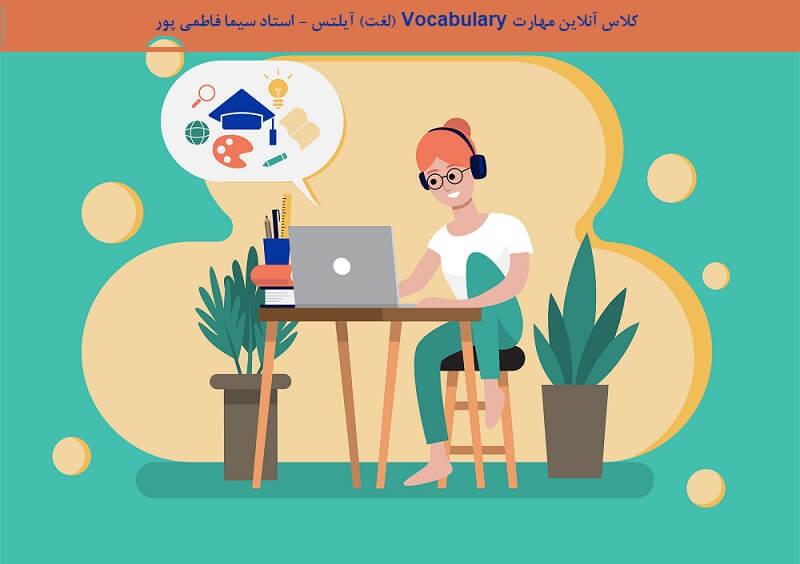 کلاس آنلاین مهارت Vocabulary (لغت) آیلتس، استاد سیما فاطمی پور   آموزش آنلاین آیلتس