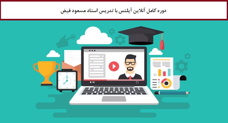 دوره کامل آنلاین آیلتس با تدریس استاد مسعود فیض | آموزش آنلاین آیلتس